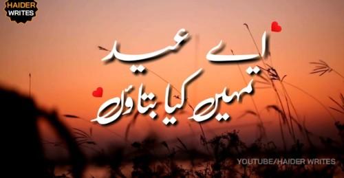 Aye Eid Tumain Kya Btaon Video Status