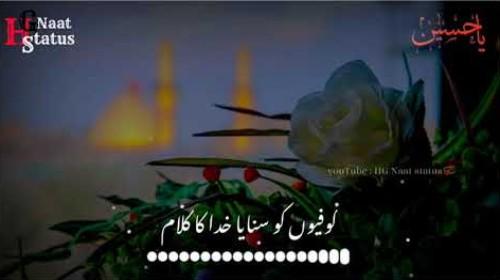 Hazrat Imam Hussain Whatsapp Status Video