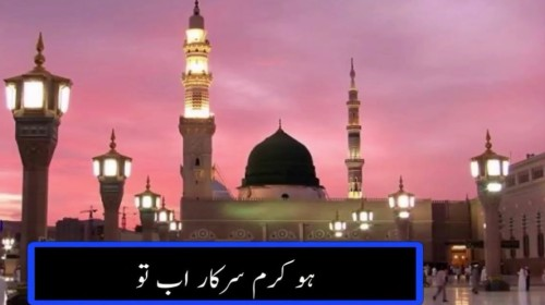 Ho Karam Sarkar Ahmad Raza Qadri Naat Status Video