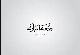 Jumma Mubarak Whatsapp Status Video