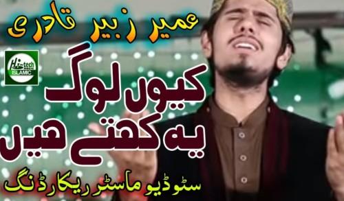 Kyun Log Ye Kehty Hain Umair Zubair Status Video