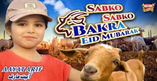 Sabko Sabko Bakra Eid Mubarak Song Status